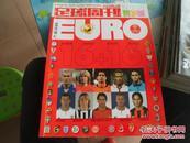 足球周刊(2003年第72期----2007年272期共119期合售  包括03.04.05年贺岁版)