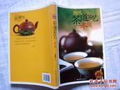 图说茶道茶艺一本通】作者是中国国家茶艺师,中国国家评茶技师