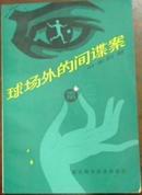 科学幻想小说集《球场外的间谍案》(叶永烈签名钤印赠阅本)