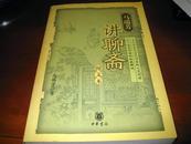 马瑞芳讲聊斋(图文本)
