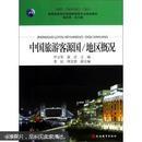 中国旅游客源国:地区概况