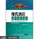 现代酒店市场营销管理 蔡万坤 广东旅游出版社
