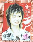 李宇春 明信片  1张   之6