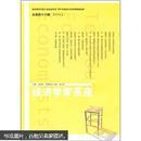 经济学家茶座(总第46辑·2010.2)