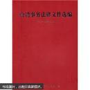 台湾事务法律文件选编