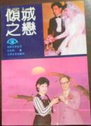 纪实文学丛书《倾城之恋》(叶永烈签名钤印赠阅本)