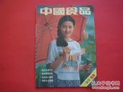 中国食品1985年第9期