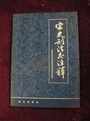 宋史刑法志注释 79年1版1印 包邮挂
