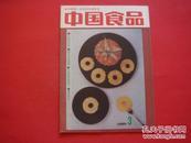 中国食品1989年第3期
