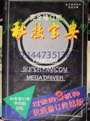 秘技宝典(完全修订版) 绝版原版骨灰级收藏-83-91年不朽的记忆过去的3机种权威修订终结版
