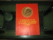 毛泽东主席是世界革命人民心中的红太阳(西班牙文版)