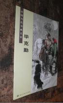 中国当代书画名家——毕克勤   货号77-6