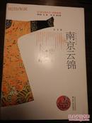 南京云锦(签名本)