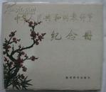 中华人民共和国教师节纪念册   (平邮包邮!快递另付)
