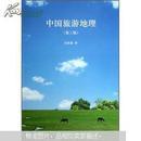 中国旅游地理(第3版)
