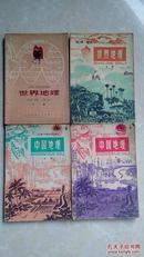 全日制十年制学校初中课本:《中国地理》(上下册)《世界地理》(上下册)