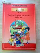 九年义务教育三年制初级中学教科书英语第三册