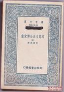 司马文正公传家集 1、3、4、5、6   少第二册