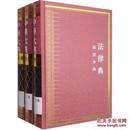 中华大典 法律典 民法分典(16开精装 全三册 原箱装)