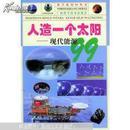 人造一个太阳——现代能源99/科学系列99丛书