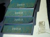 南方文物2012【81/82/83/84】【四本和售】