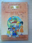 九年义务教育三年制初级中学教科书英语第二册下