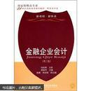 金融企业会计(第3版) 唐丽华 东北财经大学出版社 9787565404245