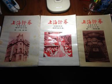 上海证券   交易所专刊  (缩印合订本创刊号1到85期)  漂亮   J8