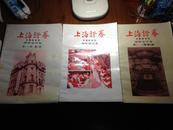 上海证券   交易所专刊  (缩印合订本创刊号1到85期) 漂亮