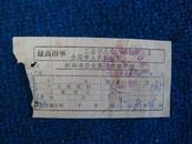 1973年最高指示新华书店大寨门市部购书票据