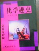 叶永烈专列《化学趣史》(叶永烈签名本)