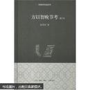 余英时作品系列:方以智晚节考(增订本)(精装)