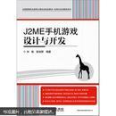 全国高等职业教育计算机类规划教材·实例与实训教程系列:J2ME手机游戏设计与开发