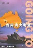 走向澳大利亚