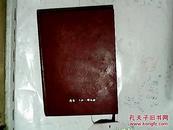 基层生活  1991年1--12期  含创刊号  精装合订本