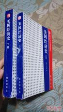 美国经济史全二册(美国丛书。1989年印,非馆藏。品好)