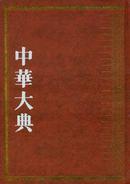 中华大典 教育典 教育制度分典(16开精装 全九册 原箱装)