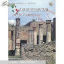 正版旅游书   从拿波里到威尼斯 : 意大利7天精选自由行