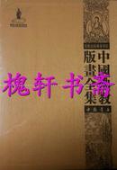 中国佛教版画全集( 全82册)