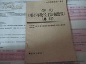 学习《邓小平论民主法制建设》讲话
