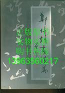 郑培靖书法集【库存书】