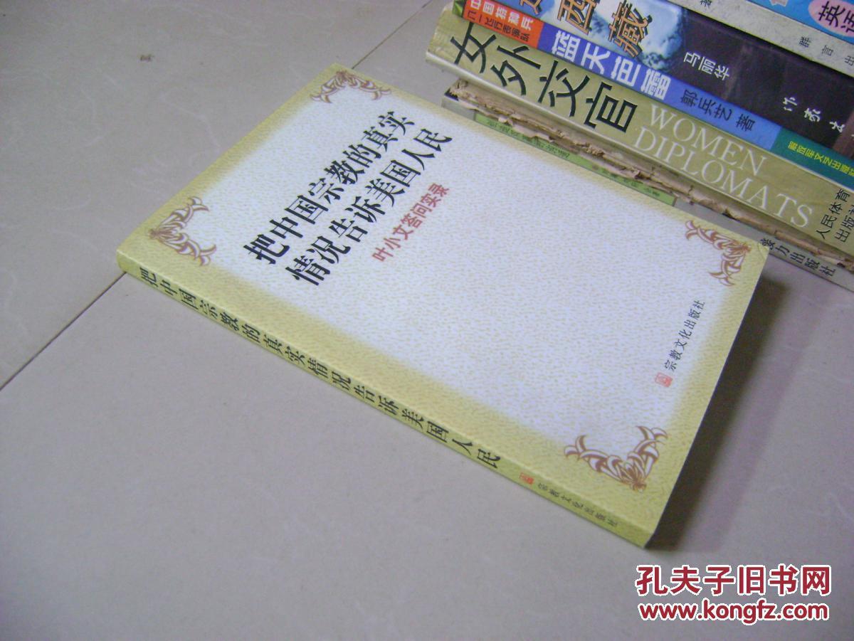 把中国宗教的真实情况告诉美国人民 叶小文答问实录