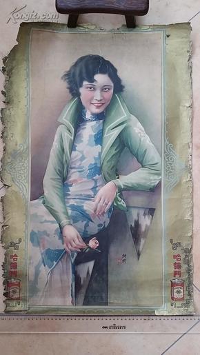 民国美女哈德门烟标画