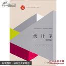 统计学(第四版)/面向21世纪课程教材高等学校经济学类、工商
