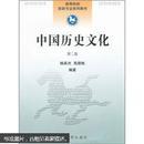 高等院校旅游专业系列教材:中国历史文化(第2版)