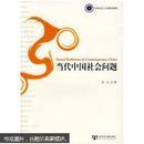 中国社会工作教材精粹:当代中国社会问题