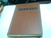 日本化学总览(第二集 第七卷)精装 日文原版
