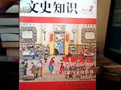 文史知识2011/2