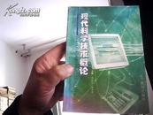 现代科学技术概论  (内有宇宙.地球.生命的起源与演化及新能源.新材料等10大学科技术概论)  2000年3印5000-7000册
