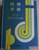 机修手册 第七卷 通用设备与工业仪表修理 第三版